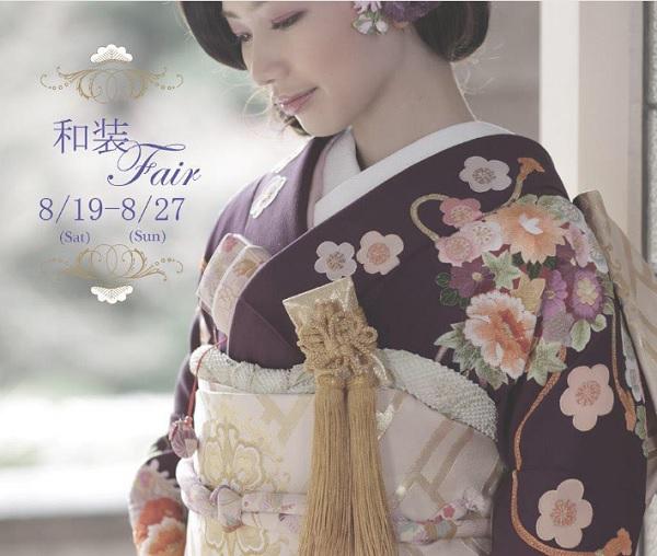 e069098467314 8 19-8 27期間限定和装フェア開催個性的な和モダンテイストから、伝統的な日本美が際立つ古典柄まで、厳選した仕立ての良い着物を幅広くご用意致します和婚をお考えの  ...
